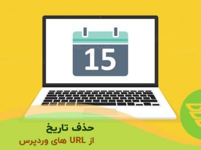 حذف تاریخ از URL های وردپرس