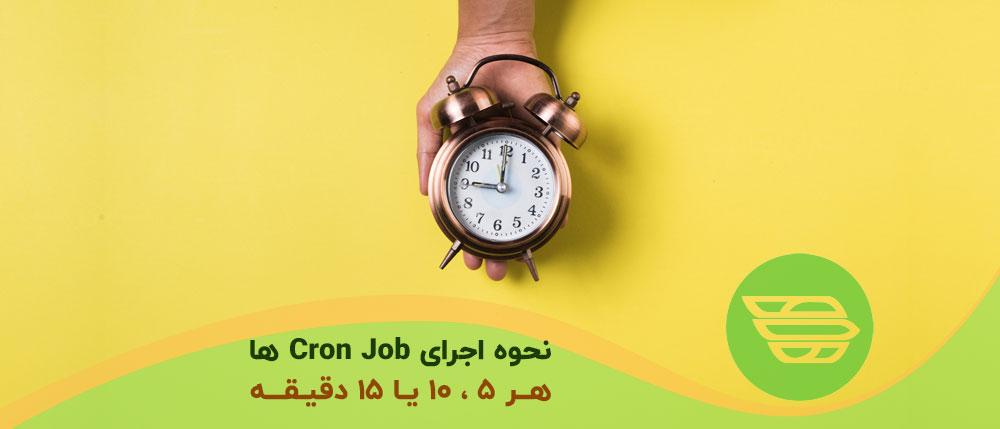نحوه اجرای Cron Job ها هر ۵ ، ۱۰ یا ۱۵ دقیقه