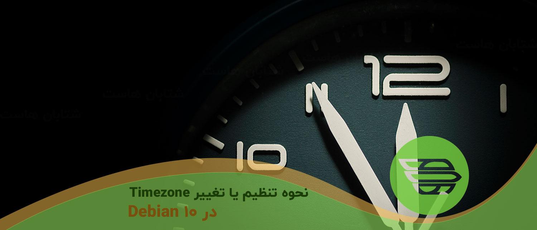 نحوه تنظیم یا تغییر Timezone در Debian 10