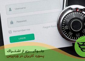 جلوگیری از اشتراک پسورد کاربران در وردپرس