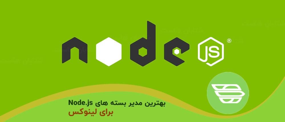 بهترین مدیر بسته ها Node.js برای لینوکس