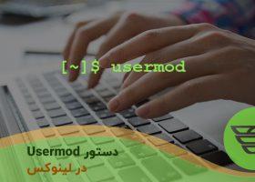 دستور Usermod در لینوکس