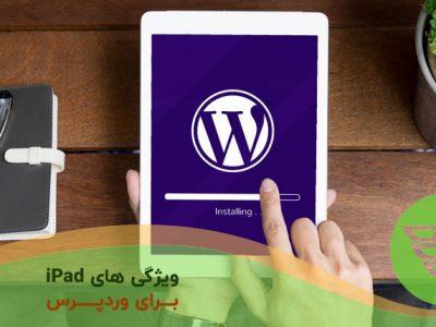 ویژگی های iPad برای وردپرس