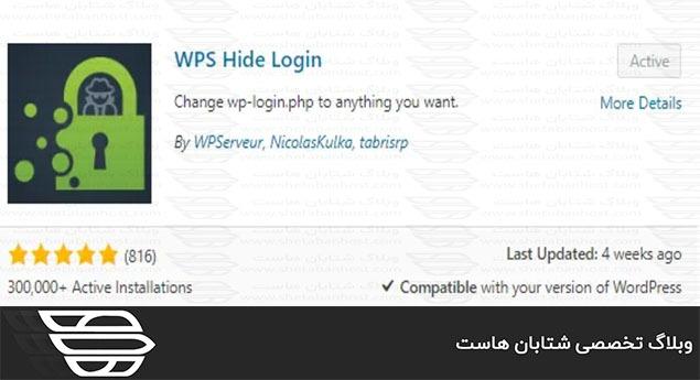 چرا باید URL ورود به سیستم وردپرس خود را تغییر دهید؟