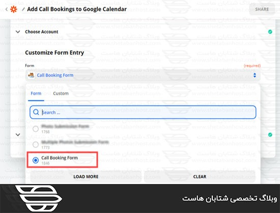 نحوه افزودن تقویم Google از فرم تماس با وردپرس