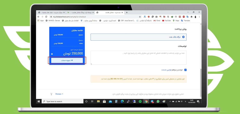 آموزش ثبت سفارش سرور مجازی در شتابان هاست