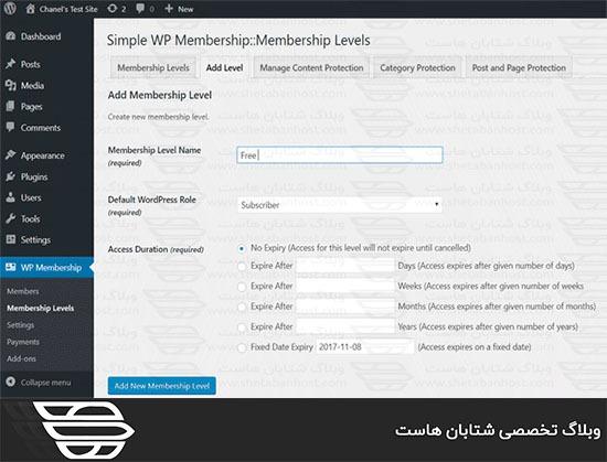 بهترین افزونه Membership در وردپرس
