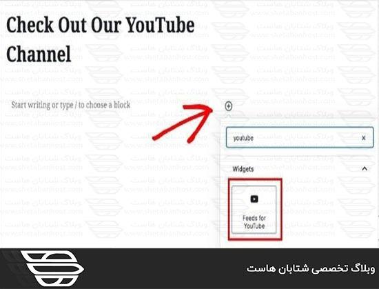 نحوه افزودن YouTube Feed به سایت وردپرس