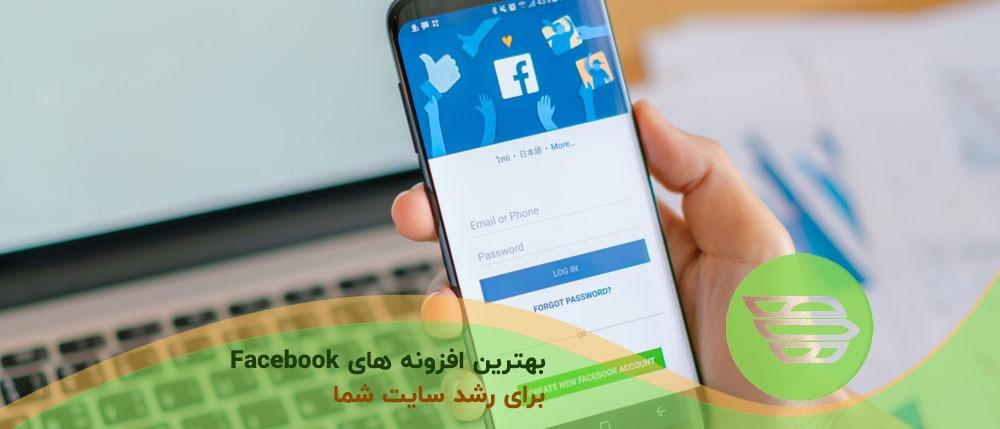 بهترین افزونه های Facebook برای رشد سایت شما