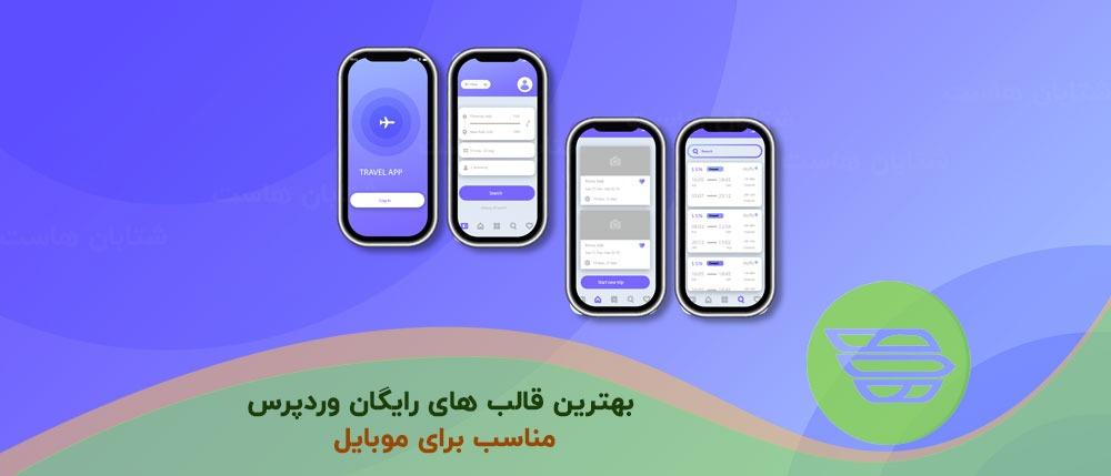 بهترین قالب های رایگان وردپرس مناسب برای موبایل