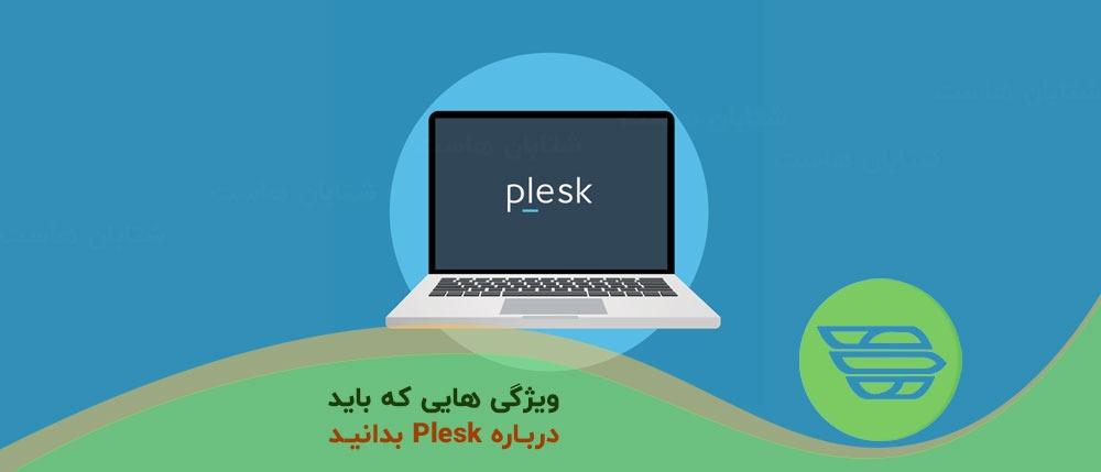 ویژگی هایی که باید درباره Plesk بدانید