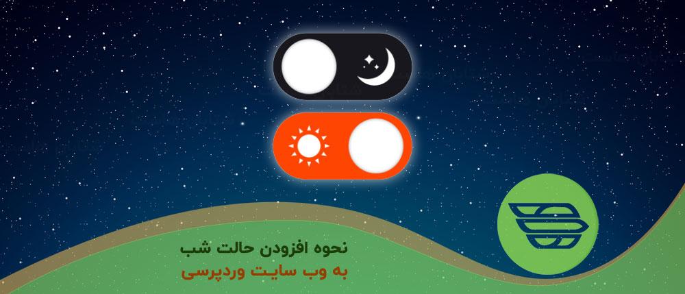 نحوه افزودن حالت شب به وب سایت وردپرس