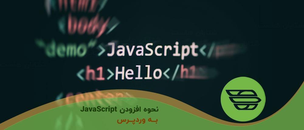 نحوه افزودن JavaScript به وردپرس