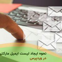 دریافت پیام های متنی از فرم های وردپرس