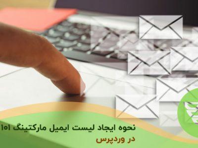نحوه ایجاد لیست ایمیل مارکتینگ ۱۰۱ در وردپرس