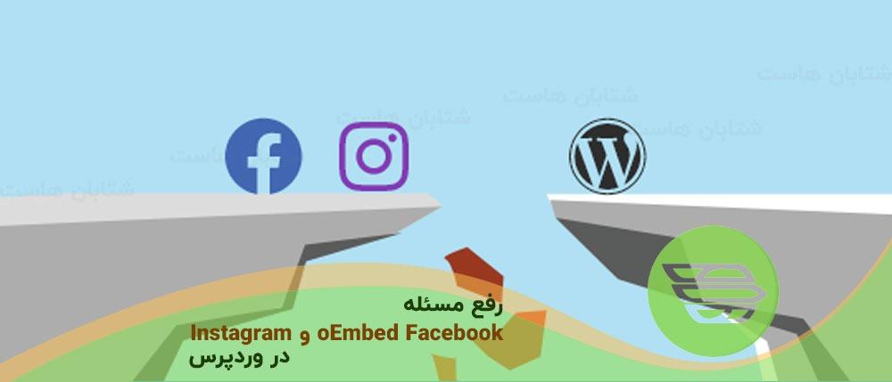 رفع مسئله oEmbed Facebook و Instagram در وردپرس