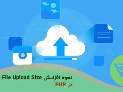 نحوه افزایش File Upload Size در PHP