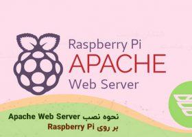 نحوه نصب Apache Web Server بر روی Raspberry Pi