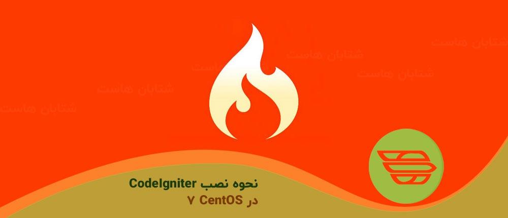 نحوه نصب CodeIgniter در CentOS 7
