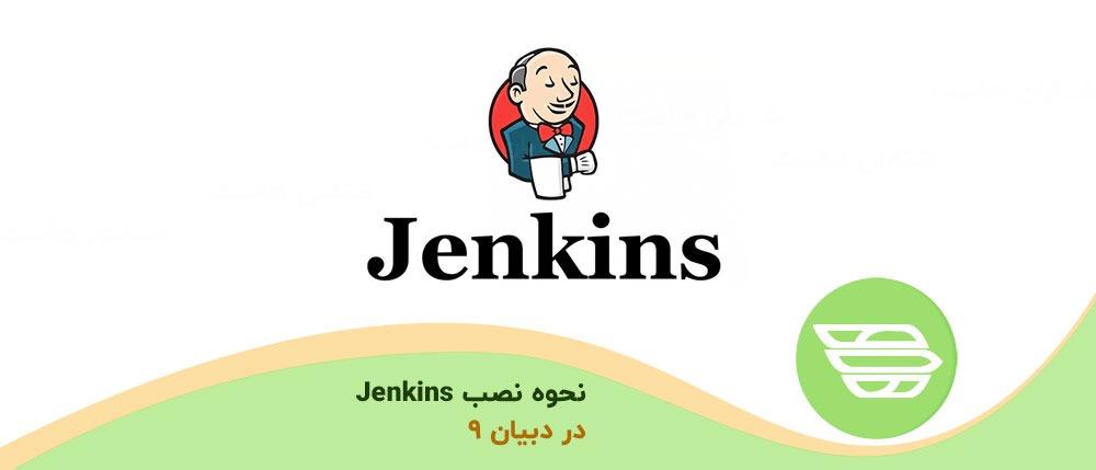 نحوه نصب Jenkins در دبیان ۹