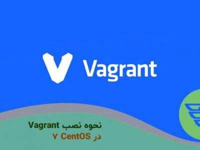 نحوه نصب Vagrant در CentOS 7
