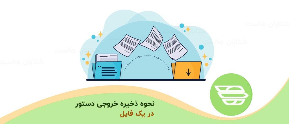 نحوه ذخیره خروجی دستور در یک فایل