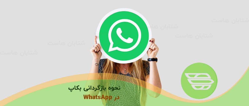 نحوه بازگردانی بکاپ WhatsApp