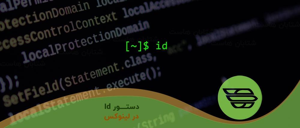 دستور Id در لینوکس