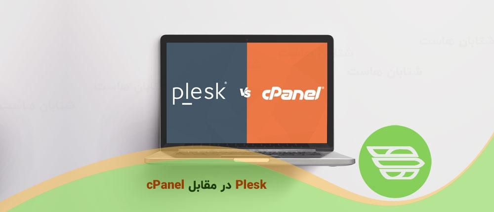 Plesk در مقابل cPanel