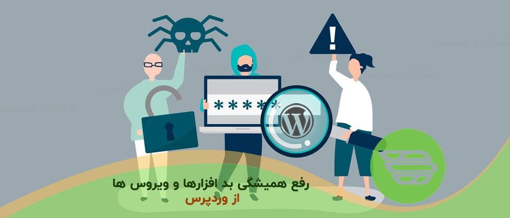 رفع همیشگی بد افزارها و ویروس ها از وردپرس