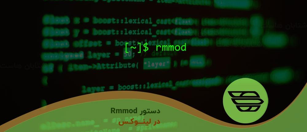 دستور Rmmod در لینوکس