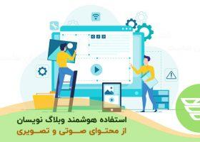 استفاده هوشمند وبلاگ نویسان از محتوای صوتی و تصویری
