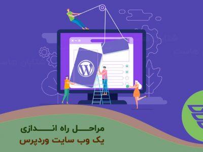 مراحل راه اندازی یک وب سایت وردپرس