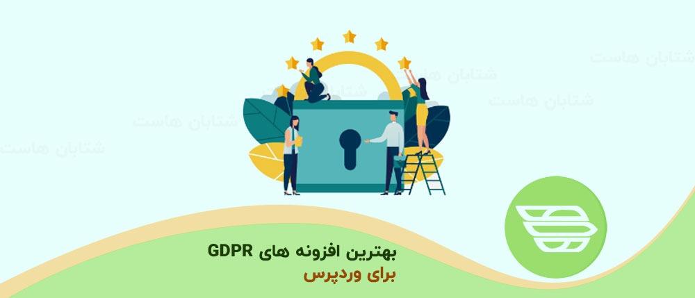 بهترین افزونه های GDPR
