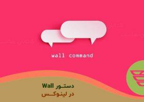 دستور Wall در لینوکس