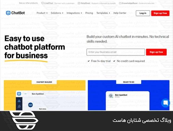 بهترین نرم افزار Chatbots AI برای وب سایت شما