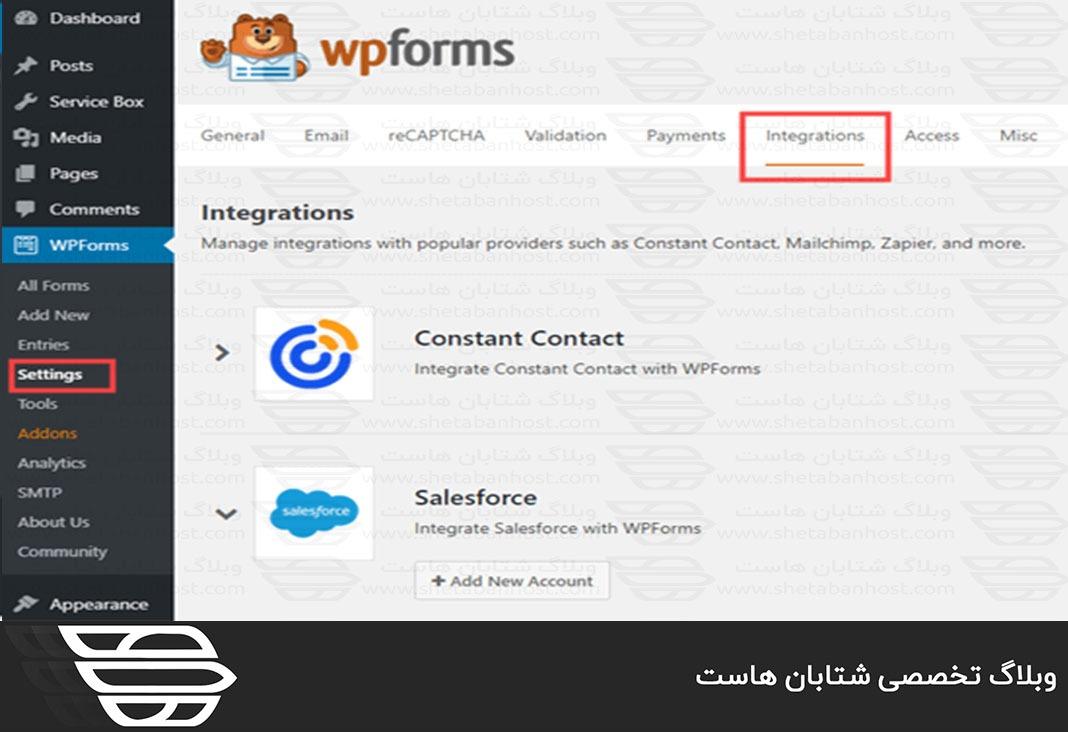 اتصال Salesforce به فرم های وردپرس