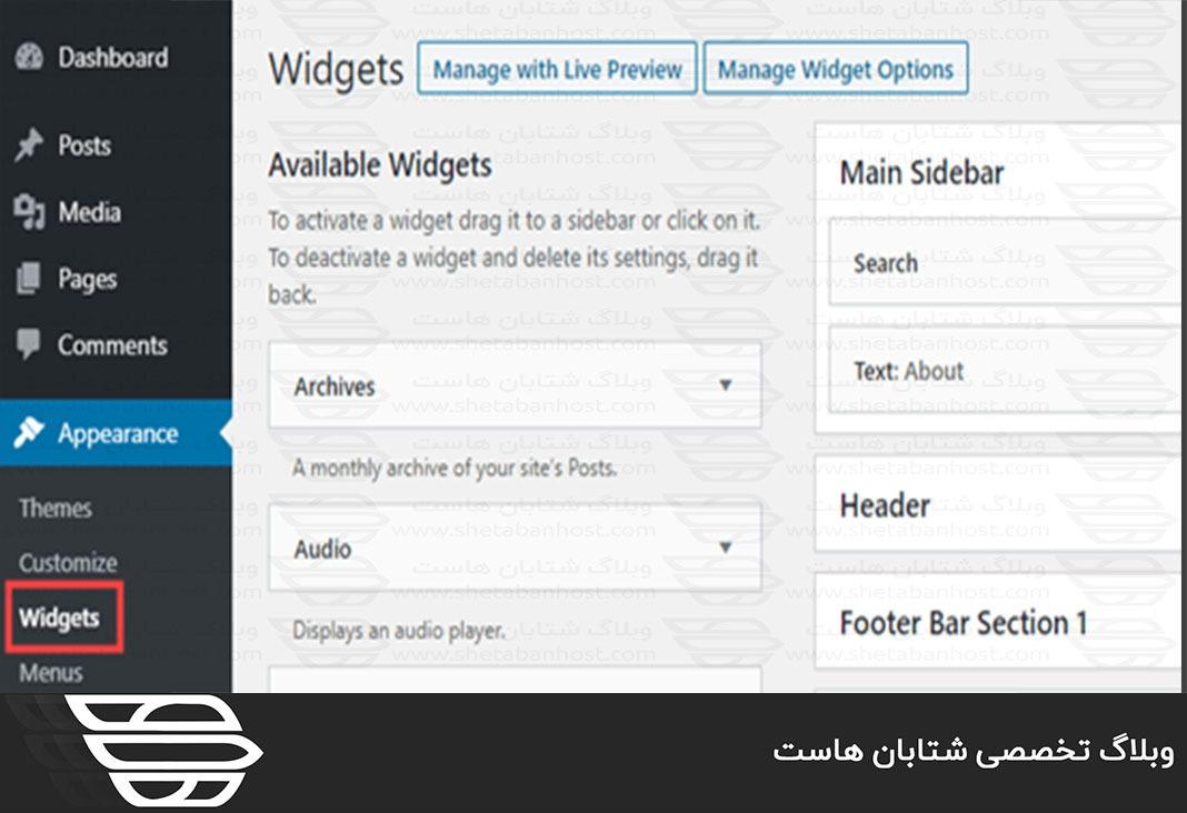 نحوه مخفی کردن Widget وردپرس در موبایل