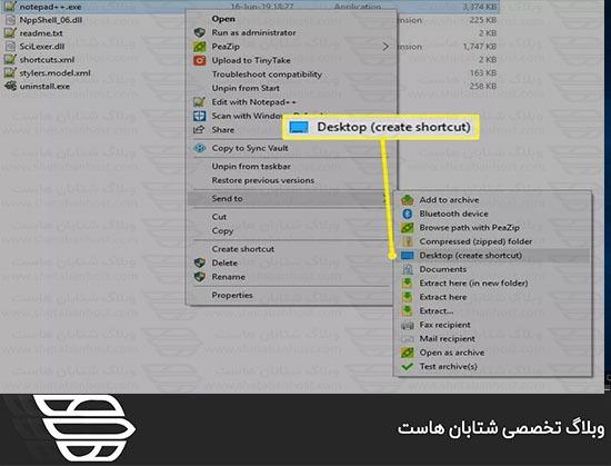 افزودن میانبرها به دسک تاپ های ویندوز 10