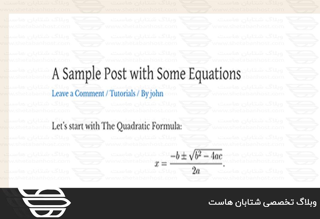 نحوه نوشتن معادلات ریاضی در وردپرس