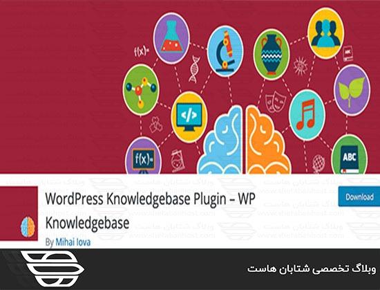 بهترین افزونه ها برای راه اندازی پایگاه دانش در وردپرس