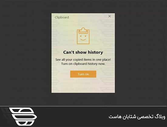 حذف تاریخچه Clipboard در ویندوز 10