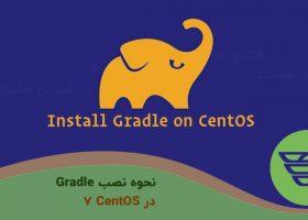 نحوه نصب Gradle در CentOS 7