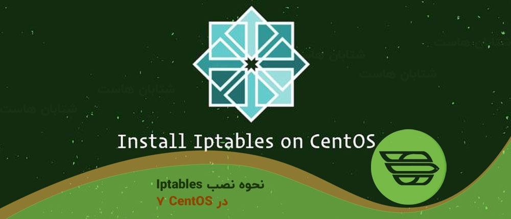 نحوه نصب Iptables در CentOS 7