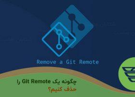 چگونه یک Git Remote را حذف کنیم؟