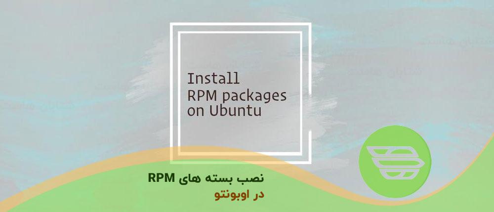 نصب بسته های RPM در اوبونتو