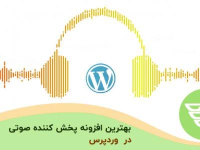 بهترین افزونه پخش کننده صوتی وردپرس