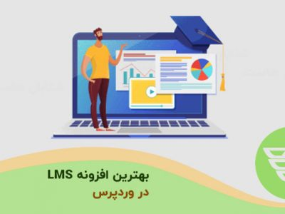 بهترین افزونه LMS وردپرس