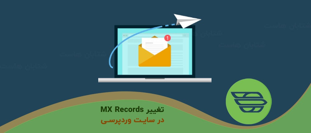 تغییر MX Records در سایت وردپرس