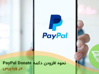 نحوه افزودن دکمه PayPal Donate در وردپرس